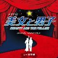 NHK ドラマ10 美女と男子 オリジナルサウンドトラック