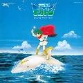 海のトリトン オリジナル・サウンドトラック