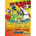 レインボー戦隊ロビン DVD-BOX 2