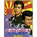 ビー・バップ・ハイスクール 高校与太郎 Blu-ray BOX[BSTD-03880][Blu-ray/ブルーレイ]