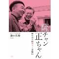 薩チャン 正ちゃん 戦後民主的独立プロ奮闘記