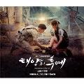 太陽の末裔 オリジナルサウンドトラック [2CD+DVD]