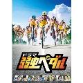 ドラマ『弱虫ペダル』 DVD BOX