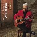 ギターで奏でる 日本のうた ~昭和歌謡POPSベスト~