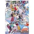 演劇女子部 ネガポジポジ [3DVD+CD]