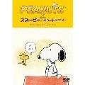 PEANUTS スヌーピー ショートアニメ かわいいウッドストック(Woodstock)
