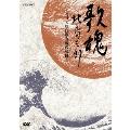 NHK DVD 歌魂 北島三郎 ~NHK紅白歌合戦の軌跡~