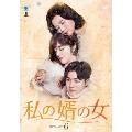 私の婿の女 DVD-BOX6