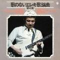 歌のないエレキ歌謡曲Vol.4(1972)
