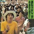 宵々山顔見世コンサート'73