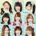 スカッとサマラバ☆ (Type-C)
