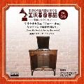 金沢蓄音器館 Vol.56 【リリウオカラニ「アロハ・オエ」/キャドマン「水碧き国より」】