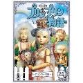 連続人形劇 プリンプリン物語 ガランカーダ編 vol.1 新価格版