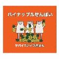 パイナップルせんぱい [CD+DVD]<初回限定盤>