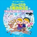 2017じゃぽキッズ発表会4 「雪の女王」 「ぶくぶく茶がま」 「おやゆび姫」