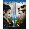 キング・アーサー 3D&2Dブルーレイセット(2枚組/デジタルコピー付)<初回仕様版>