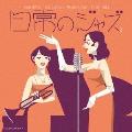 日常のジャズ2