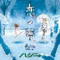 恋ノ夢。 feat.erica<通常盤>