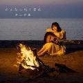 さよなら私の恋心 [CD+DVD]<LIVE盤>