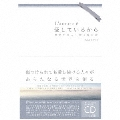 愛しているから 世界中の人へ贈る愛の詩 [CD+BOOK]