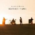 RESTART/今を歌え [2CD+DVD]<初回限定盤>