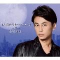新・演歌名曲コレクション6 -碧し- (Aタイプ) [CD+DVD]<初回完全限定スペシャル盤>