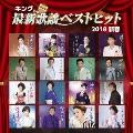 キング最新歌謡ベストヒット2018新春