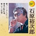 ブランデーグラス/恋の町札幌/二人の世界