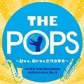 岩井直溥 NEW RECORDING collections No.5 THE POPS ~魅せる、聴かせる定期演奏会~