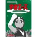 宇宙エース HDリマスター DVD-BOX 2