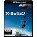 X-ミッション <4K ULTRA HD&2D ブルーレイセット>