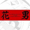 エレファントカシマシ カヴァーアルバム 花男 A Tribute To The Elephant Kashimashi