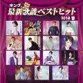キング最新歌謡ベストヒット2018春