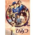タクフェス第5弾『ひみつ』[NPDV-1802][DVD] 製品画像