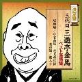 三代目三遊亭金馬 ベスト落語集