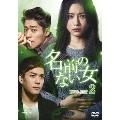 名前のない女 DVD-SET2