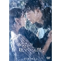 あなたが眠っている間に DVD SET2(お試しBlu-ray付き) [5DVD+Blu-ray Disc]