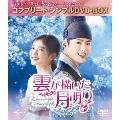 雲が描いた月明り BOX2 <コンプリート・シンプルDVD-BOX><期間限定生産スペシャルプライス版> DVD