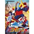勇者ライディーン コレクターズDVD Vol.2 <HDリマスター版>