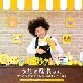 うたの店長さん タニケンのすてきな歌がそろっています Suteki Song Shop~もうすぐおべんとう CD