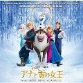 アナと雪の女王 オリジナル・サウンドトラック -デラックス・エディション- CD