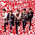 koi-wazurai [CD+DVD]<初回限定盤A>