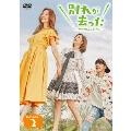 別れが去った~マイ・プレシャス・ワン~ DVD-BOX2