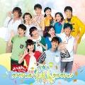 NHK おかあさんといっしょ スペシャル60セレクション CD