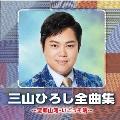 三山ひろし全曲集 ~望郷山河・いごっそ魂~