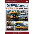 よみがえる20世紀の列車たち14 私鉄VI <近鉄篇2> 奥井宗夫8ミリビデオ作品集