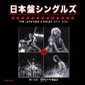 日本盤シングルズ 1978-1984 [7inch x13+フォトブック]<完全生産限定盤>