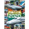 日本列島列車大行進2020