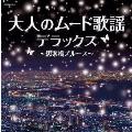 大人のムード歌謡デラックス~思案橋ブルース~