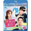 未来の選択 BOX2 <コンプリート・シンプルBlu-ray BOX> [2Blu-ray Disc+DVD]<期間限定生産版>